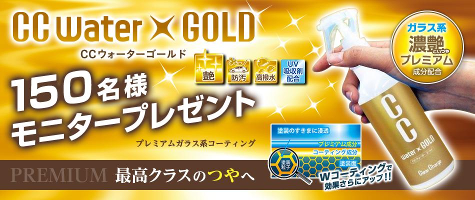 CC Water GOLD (CC ウォーターゴールド)
