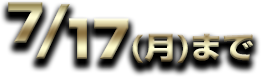 7/17(月)まで