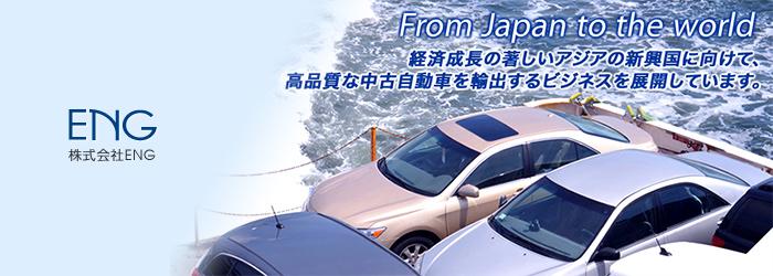 【ENG】日本から世界へ