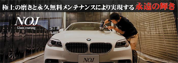 【NOJ】コーティング前に押さえたい3つのポイント