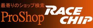 RaceChip ProShop