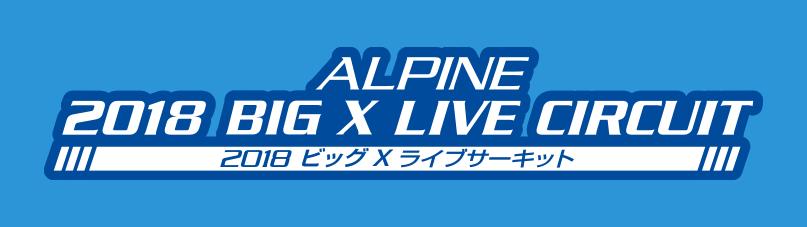 ALPINE 2018 BIG X LIVE CIRCUIT -2018ビッグXライブサーキット-