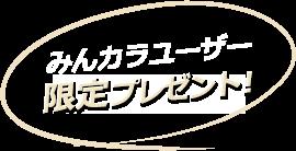 みんカラユーザー限定プレゼント!