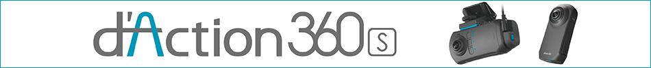 ダクション360Sリリース