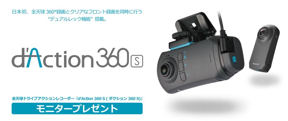 ダクション360Sモニター募集