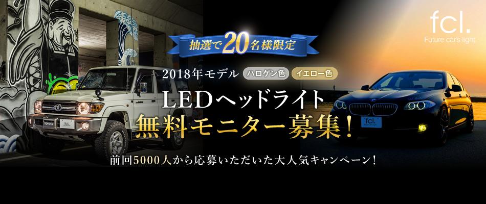 LEDヘッドライトモニターキャンペーン