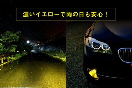 イエロー色のLEDヘッドライト