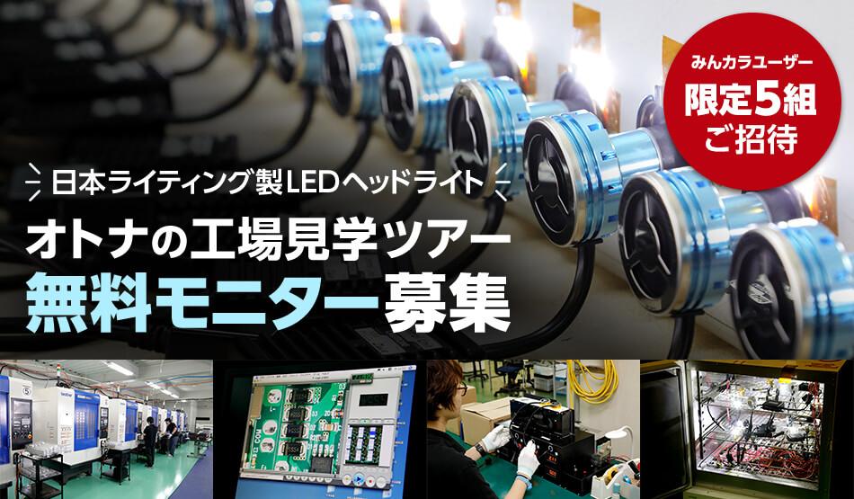 みんカラユーザー限定×5組さまをご招待 日本ライティング製LEDヘッドライト 「オトナの工場見学ツアー」&「無料モニター」を募集!