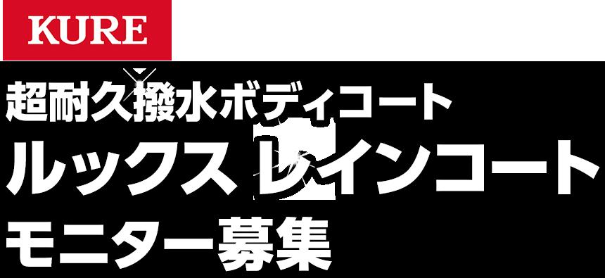 【モニター募集】超耐久撥水ボディコート ルックス レインコート