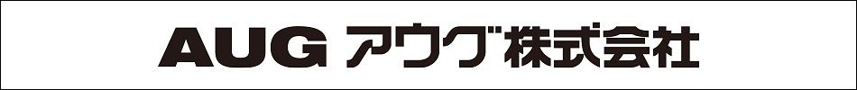 アウグ株式会社ホームページ