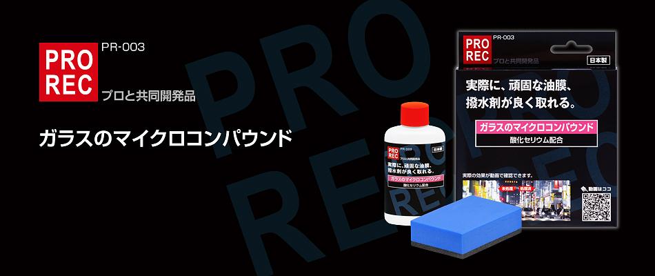 PR-003商品ビジュアル