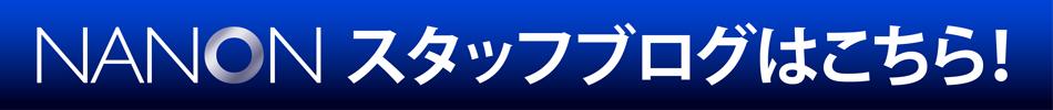NANONスタッフブログはこちらへ!