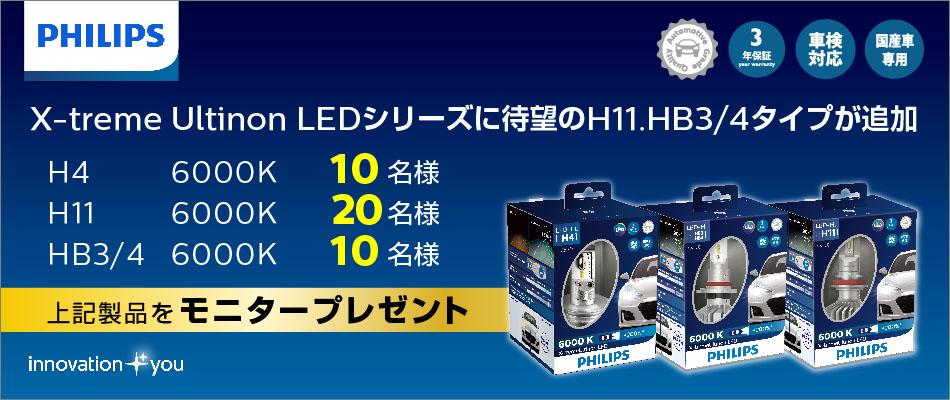 【X-treme Ultinon LED】ヘッドランプシリーズ