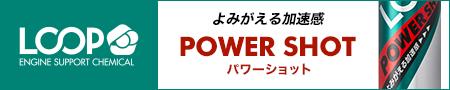ループ パワーショット
