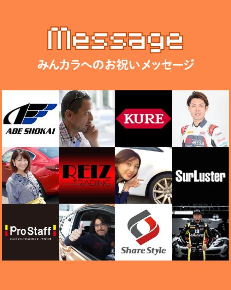 Message お祝いメッセージ
