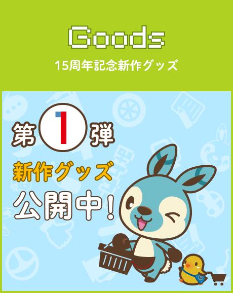 Goods 新作グッズ