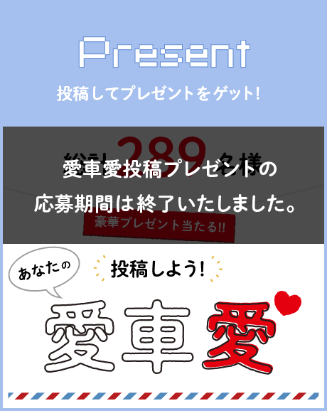 Present 投稿プレゼント