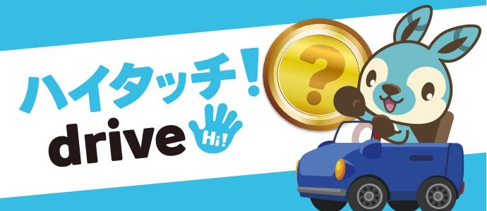 ハイタッチ!dirve 15周年限定バッジ配布決定!