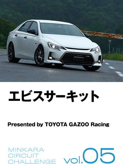 エビスサーキット Minkara Circuit Challenge Vol.05 Presented by TOYOTA GAZOO Racing