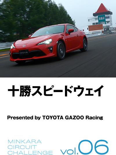 十勝スピードウェイ(クラブマンコース) Minkara Circuit Challenge Vol.06 Presented by TOYOTA GAZOO Racing