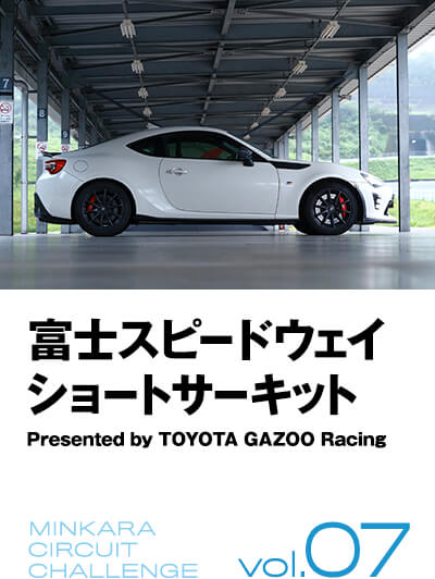 富士スピードウェイ ショートサーキット Minkara Circuit Challenge Vol.07 Presented by TOYOTA GAZOO Racing