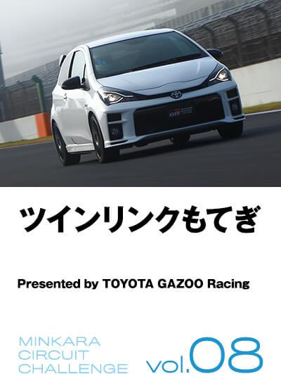 ツインリンクもてぎ Minkara Circuit Challenge Vol.08 Presented by TOYOTA GAZOO Racing