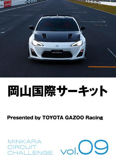 岡山国際サーキット Minkara Circuit Challenge Vol.09 Presented by TOYOTA GAZOO Racing