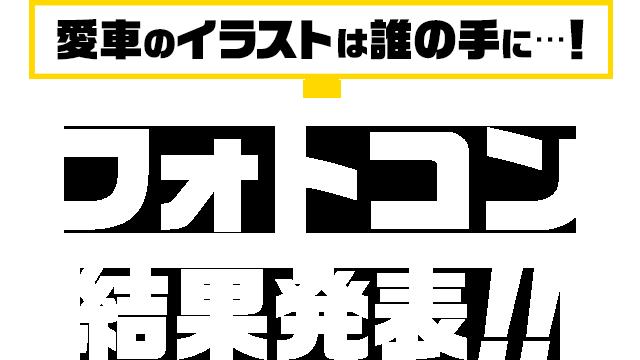 フォトコン結果発表