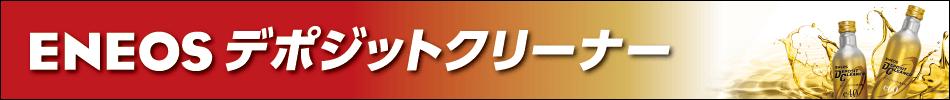 ENEOSデポジットクリーナー・加速