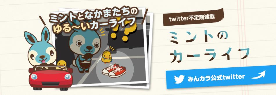 ミント1コマ漫画配信中!みんカラ公式twitter