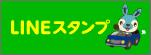 ミントラインスタンプ配信中!