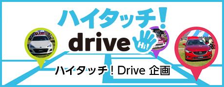ハイタッチ!Drive企画