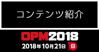みんカラオープンミーティング OPM2018 10.21(sun) コンテンツ紹介