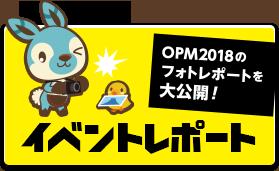 OPM2018イベントレポート