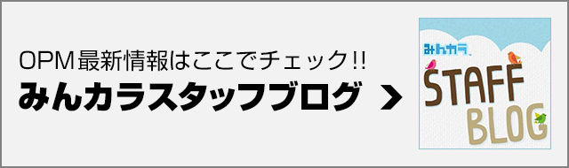 みんカラスタッフブログ