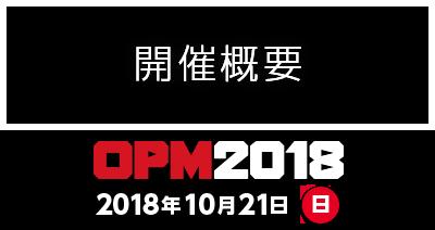 みんカラオープンミーティング OPM2018 10.21(sun) 開催概要