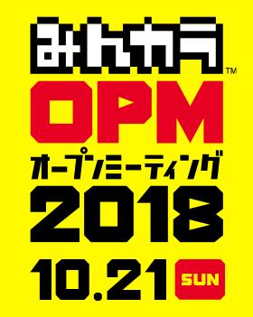 みんカラオープンミーティング OPM2018 10.21(sun)