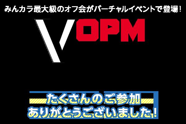 VOPM2020 たくさんのご参加ありがとうございました!