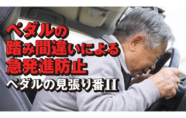 急増中の「アクセルの踏み間違い事故」防止に!