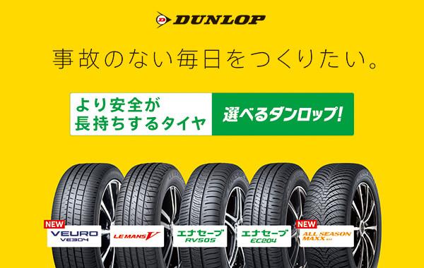 DUNLOP 商品ラインアップ