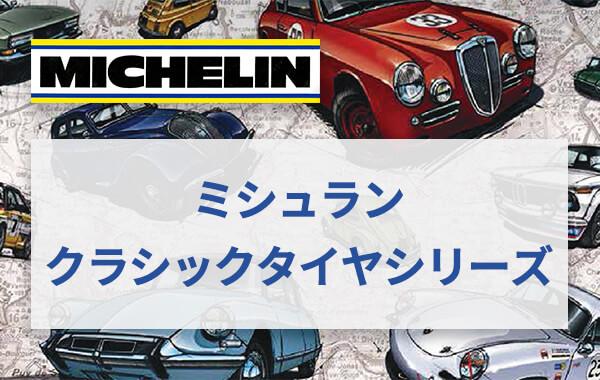 ミシュラン クラシックタイヤシリーズ