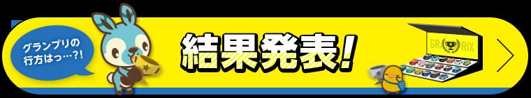 愛車グランプリ結果発表