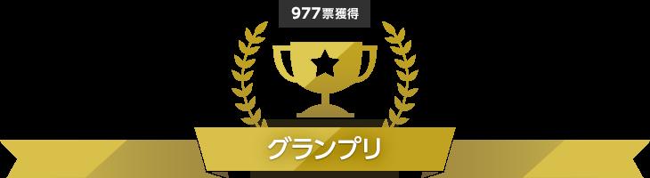 グランプリ/ぢ~ぢ さん 977票