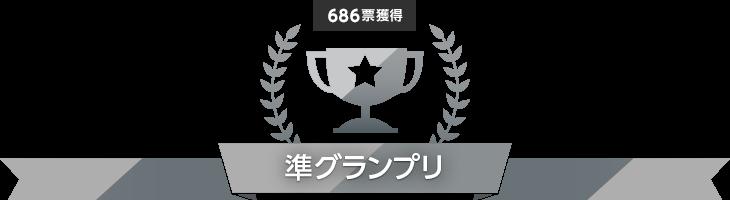 準グランプリ/ヴェイルサイド フォーチューン さん 686票
