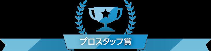 プロスタッフ賞/なんそぉ さん
