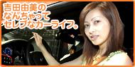 吉田由美のなんちゃってセレブなカーライフ。
