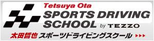 Tetsuya Ota SPORTS DRIVING SCHOOL