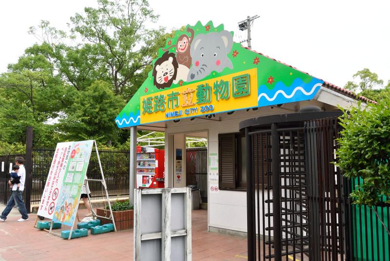 市立動物園