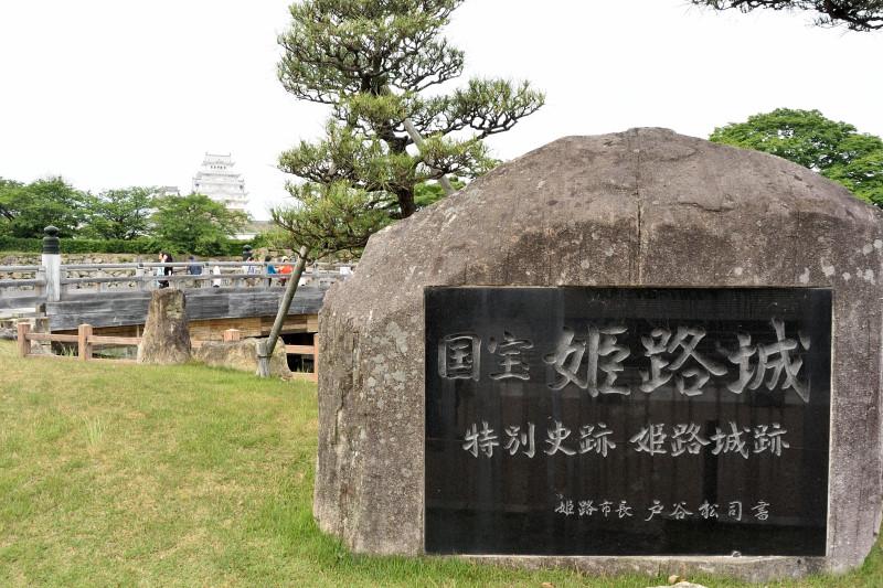 姫路城入り口