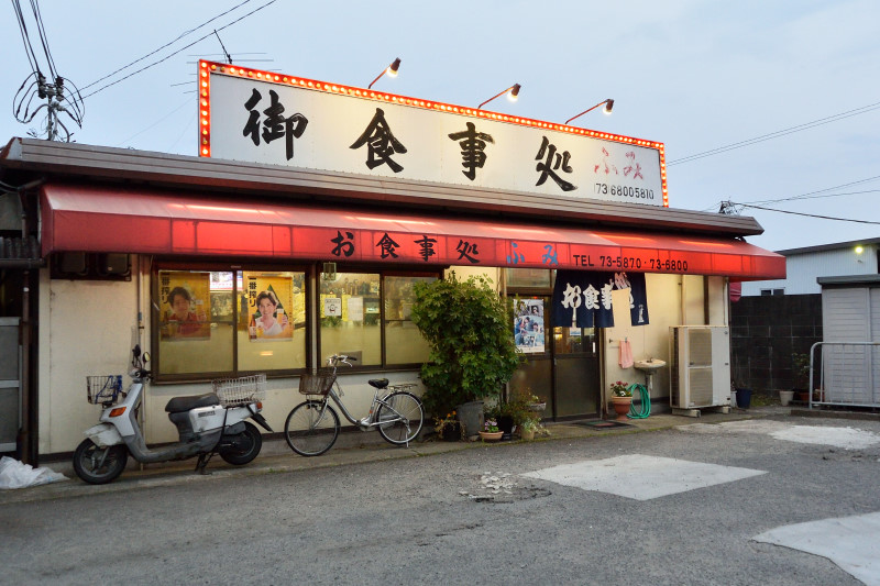 和歌山の ふみ で夕食